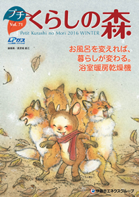 プチくらしの森 2016年冬号