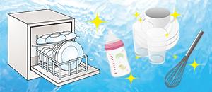手洗いでは叶わないキレイで安心 「食器洗い乾燥機」の実力