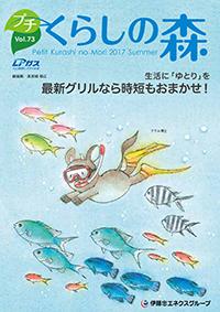 プチくらしの森 2017年夏号