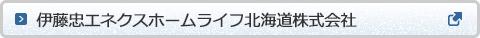 伊藤忠エネクスホームライフ北海道株式会社