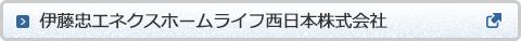 伊藤忠エネクスホームライフ西日本株式会社