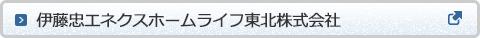 伊藤忠エネクスホームライフ東北株式会社